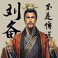 刘备不是传说【全集】