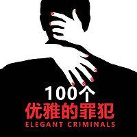 100个优雅的罪犯