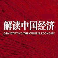 人民大学点评当代中国经济