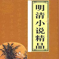 明清小说名著导读