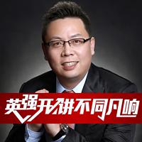 廖英强股评——英强开讲 不同凡响
