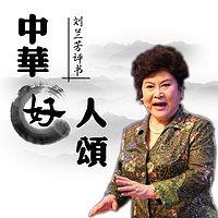 刘兰芳:中华好人颂