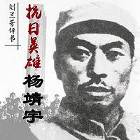 刘兰芳:抗日英雄杨靖宇