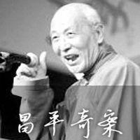王文玉:昌平奇案