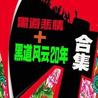 黑道悲情+黑道风云20年【合集】