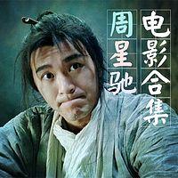 周星驰电影合集【超清晰】