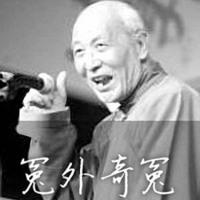 王文玉:冤外奇冤