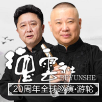 德云社二十周年之游轮专场