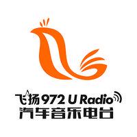 鹰潭飞扬972·汽车音乐电台