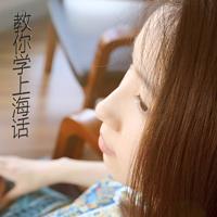教你学上海话