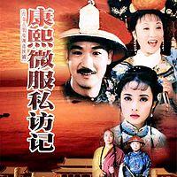 康熙微服私访记1【1997】