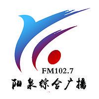 阳泉综合广播