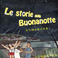 意大利语睡前故事朗读