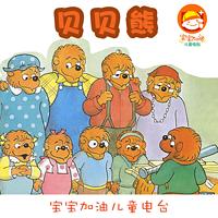 贝贝熊系列故事