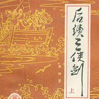 京西书迷:后续三侠剑