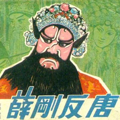 刘林仙评书:薛刚反唐
