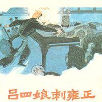 张磊评书:神剑惊天刺雍正(又名吕四娘刺雍正)