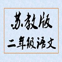 【苏教版】小学语文二年级导学