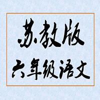 【苏教版】小学语文六年级导学