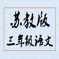 【苏教版】小学语文三年级导学