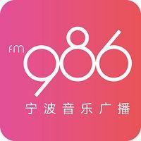 宁波音乐广播私家车986