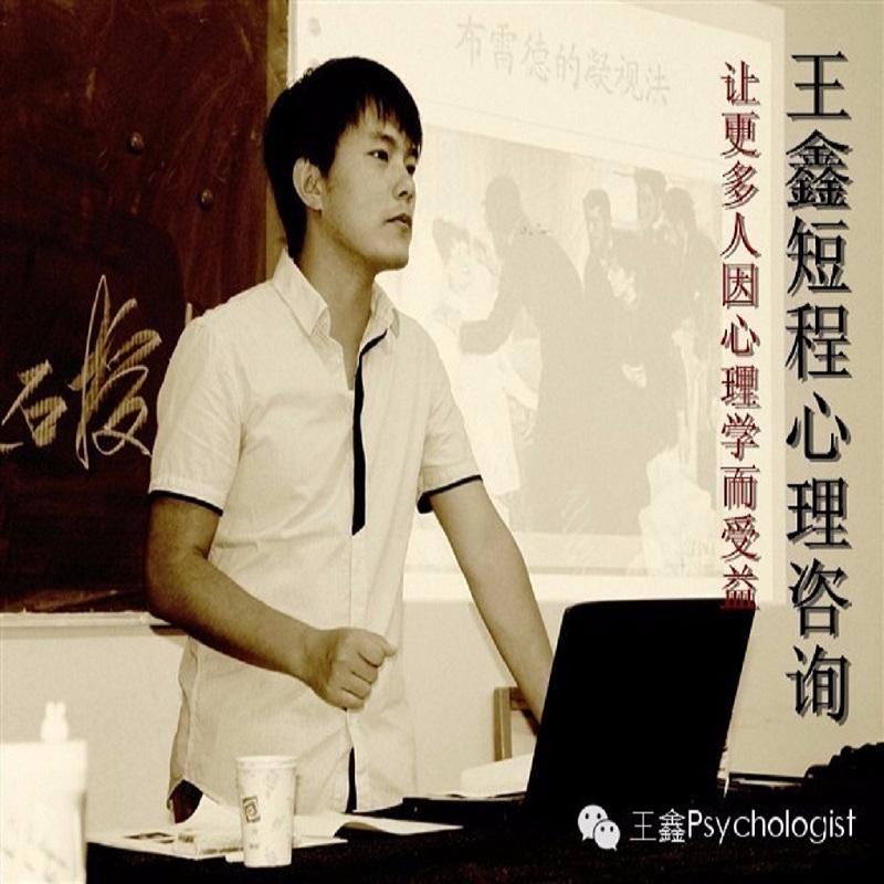 王鑫短程心理