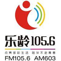 河南电台乐龄1056