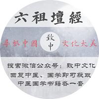 【叶曼】六祖坛经(全)