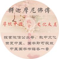 【星云大师】释迦牟尼佛传
