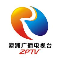 漳浦人民广播电台