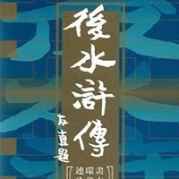 马长辉评书:后水浒传