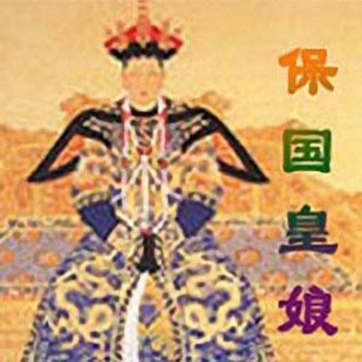 石连君评书:保国皇娘