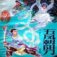张庆生评书:五凤朝阳刀