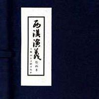 张庆生评书:西汉演义