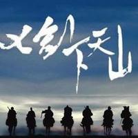 七剑下天山 粤语