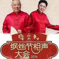 2016纲丝节专场