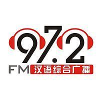 通辽汉语综合广播