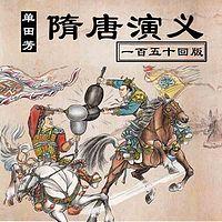 单田芳:隋唐演义(150回版)