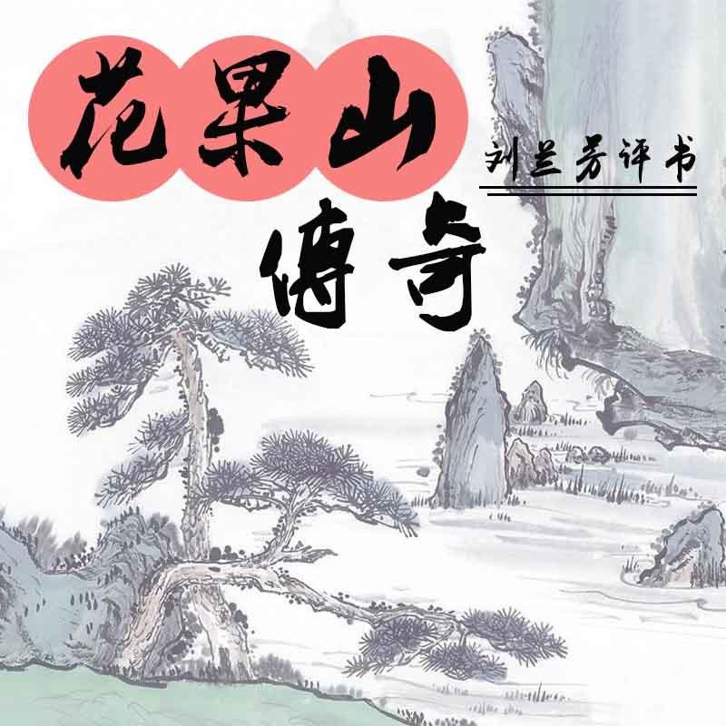 刘兰芳:花果山传奇
