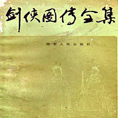 黄甲亮评书:龙虎剑侠图