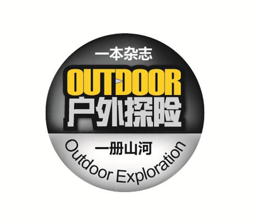 户外探险outdoor