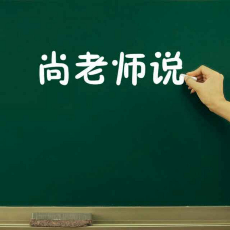 尚老师说家教