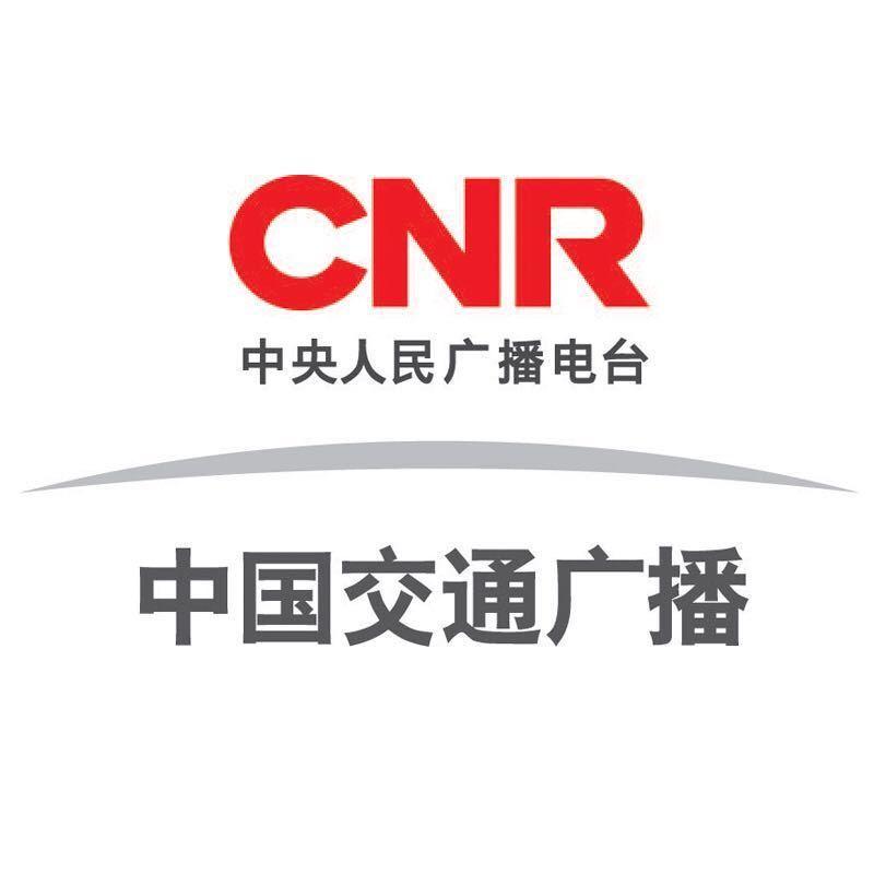 中国交通广播