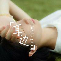 耳边Whisper@爱晚FM
