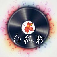 红枫聆(音乐点评)