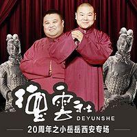 德云社20周年之小岳岳西安专场