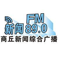 商丘新闻综合广播