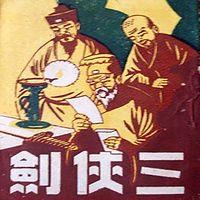 祁永亮评书:三侠剑(中)