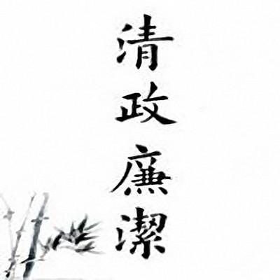 石连君评书:清廉公案(又名龙公案)