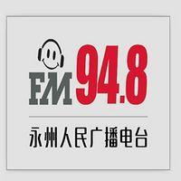 永州人民广播电台